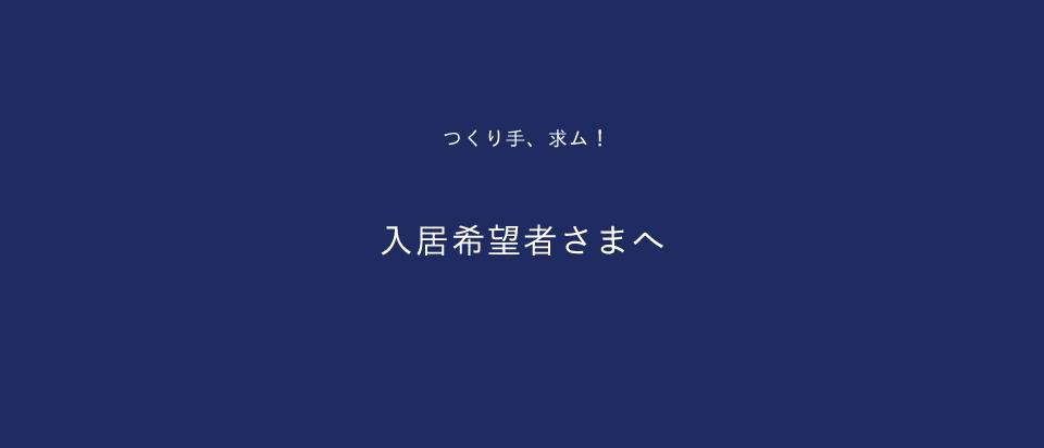 fukujuya_bosyu_1