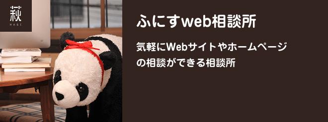 気軽にWebサイトやホームページの相談ができる相談所「ふにすweb相談所」(萩)