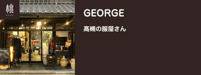 高槻の服屋さん「GEORGE」(桃)