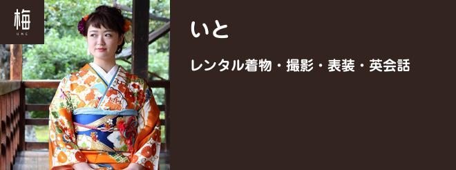 レンタル着物・撮影・表装・英会話「いと」(梅)