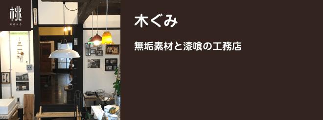 無垢素材と漆喰の工務店「木ぐみ」(桃)