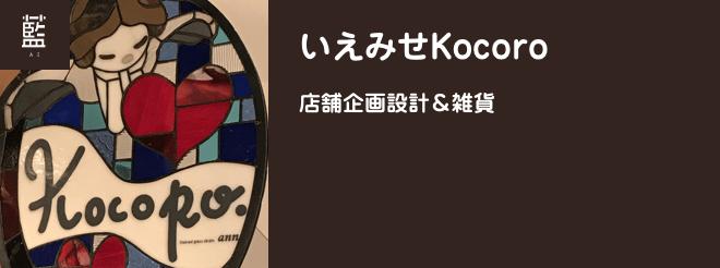 店舗企画設計&雑貨「いえみせKocoro」(藍)