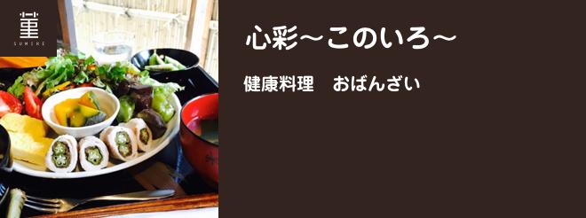 健康料理 おばんざいの「心彩~このいろ~」(菫)