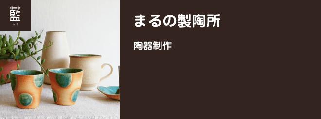 陶器制作「まるの製陶所」(藍)