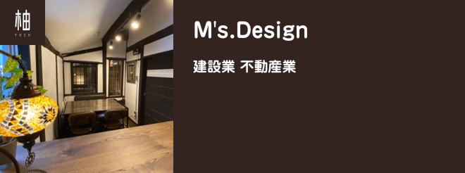 建設業 不動産業「M's.Design」(柚)