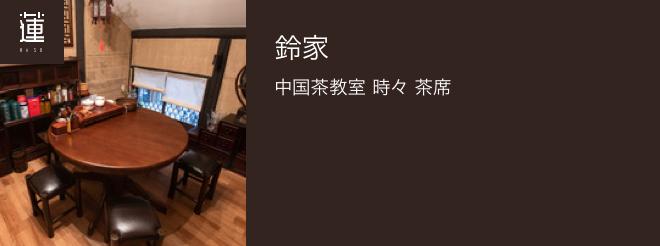 中国茶教室 時々 茶席「鈴家」(蓮)