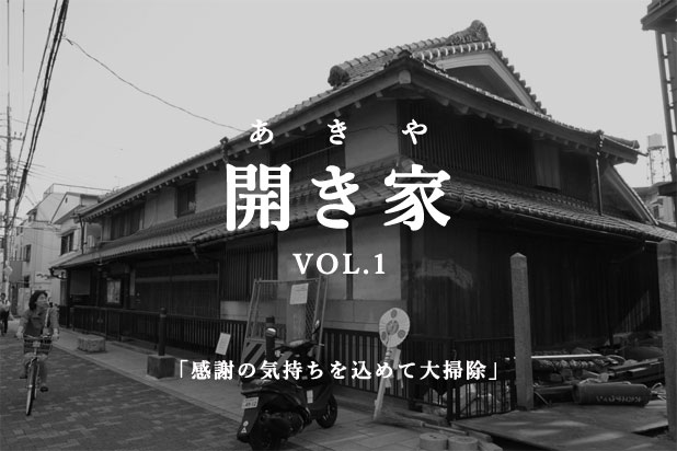 fukujuya_akiya