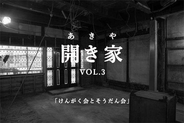 fukujuya_akiya3