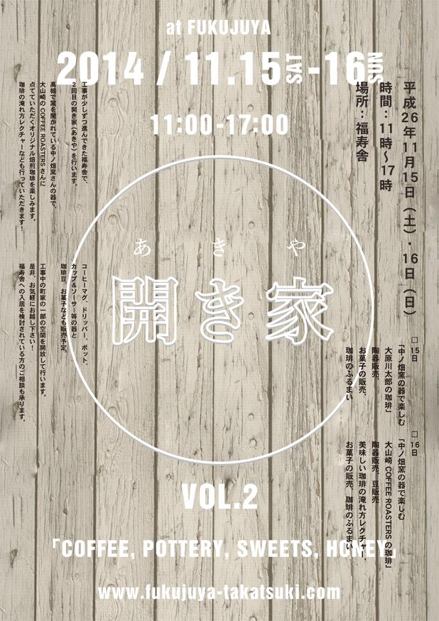 akiya_vol2_poster_1
