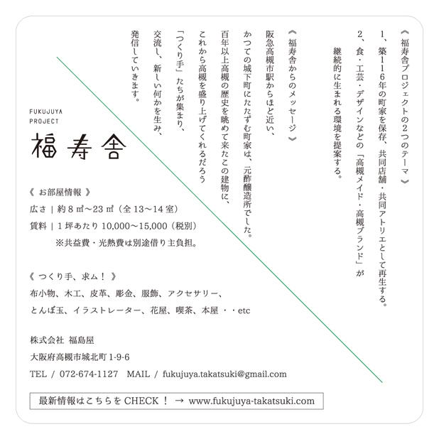 fukujuya_nikki3