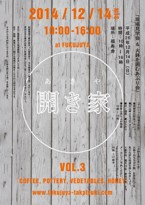 akiya_vol3_poster