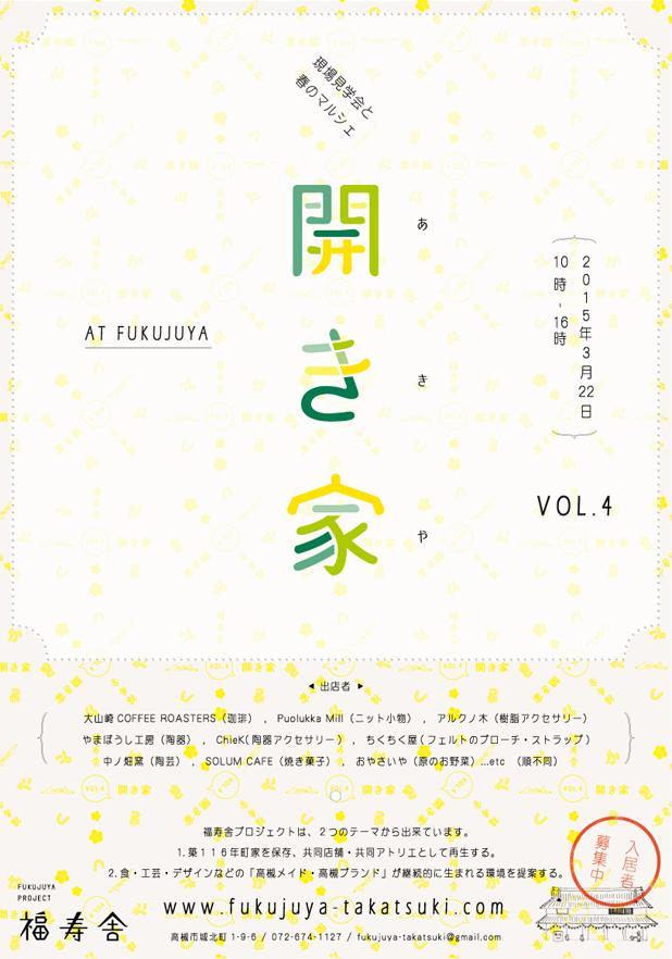 akiya4_poster