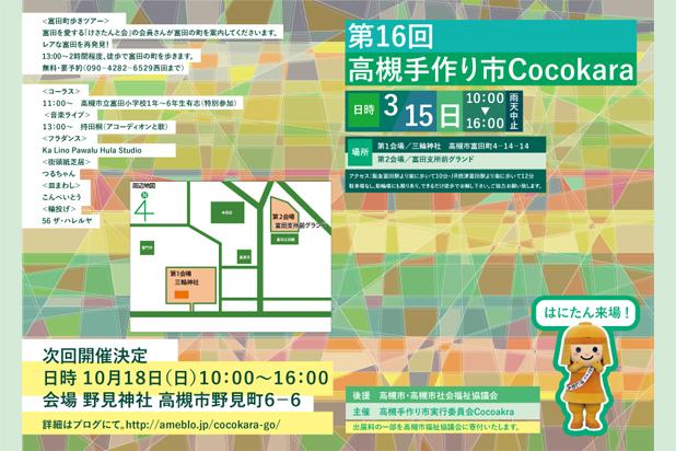 fukujuya_cocokara