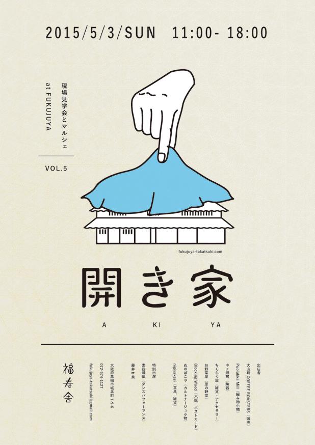 fukujuya_akiya5_17