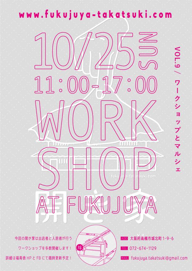 fukujuya_akiya9_3