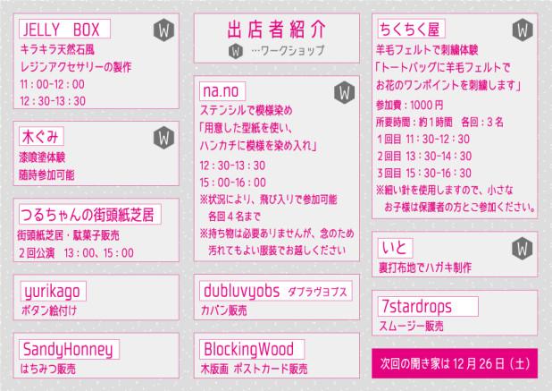 fukujuya_akiya9_A4_ura