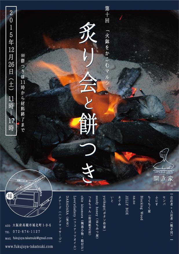 fukujuya_akiya10_poster