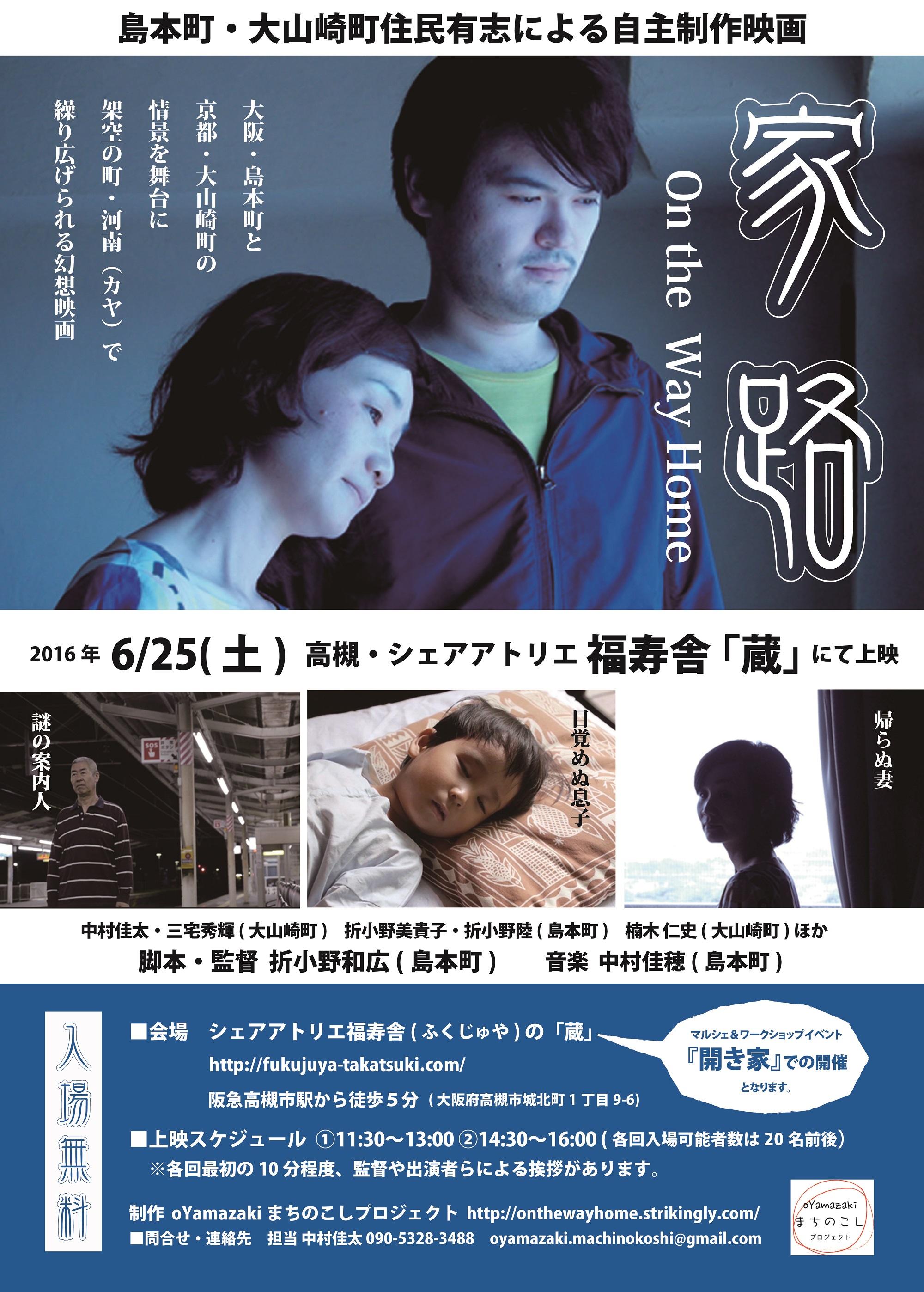 takatsuki20160525_ieji_poster