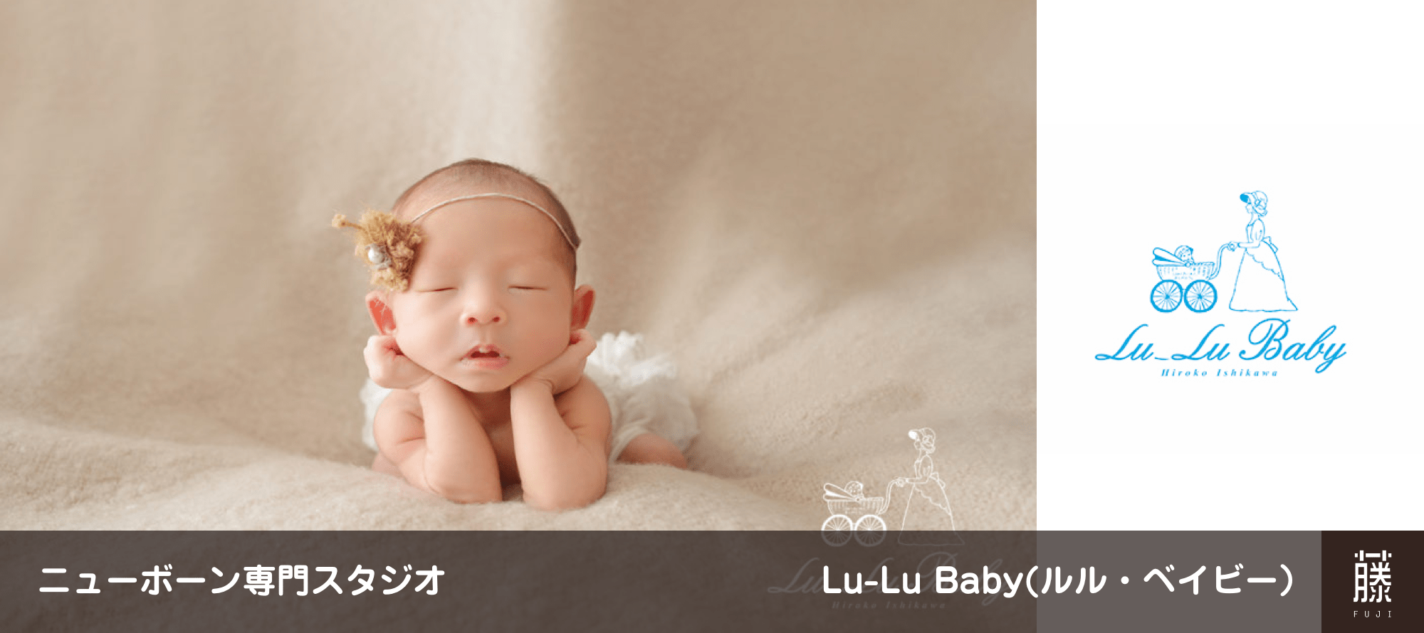 ニューボーン専門スタジオ「Lu-Lu Baby(ルル・ベイビー)」(藤)