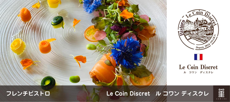 フレンチビストロの「Le Coin Discret ル コワン ディスクレ」(菫)
